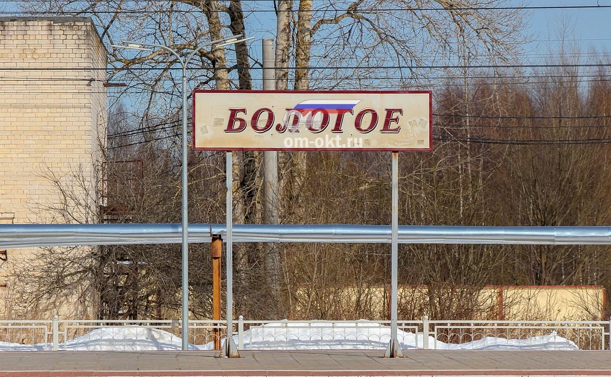Табличка на платформе станции Бологое-Московское