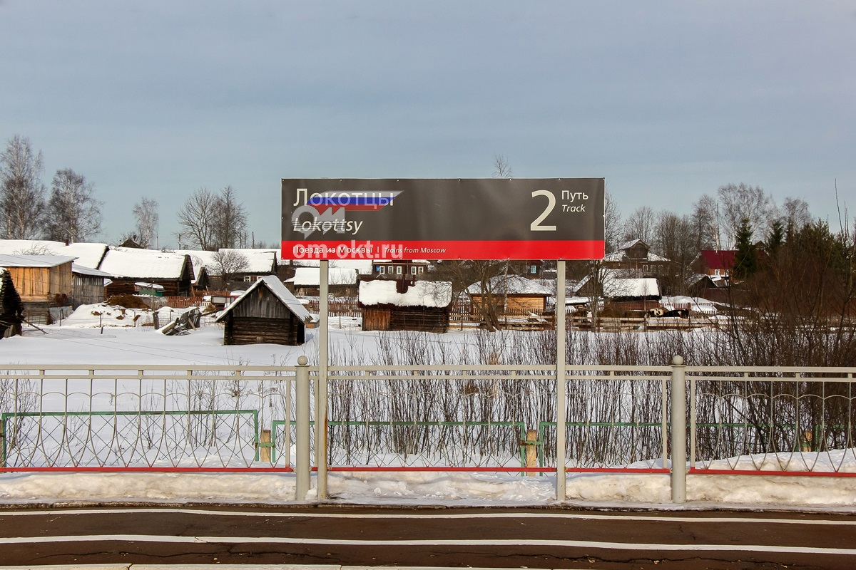 Табличка на платформе Локотцы
