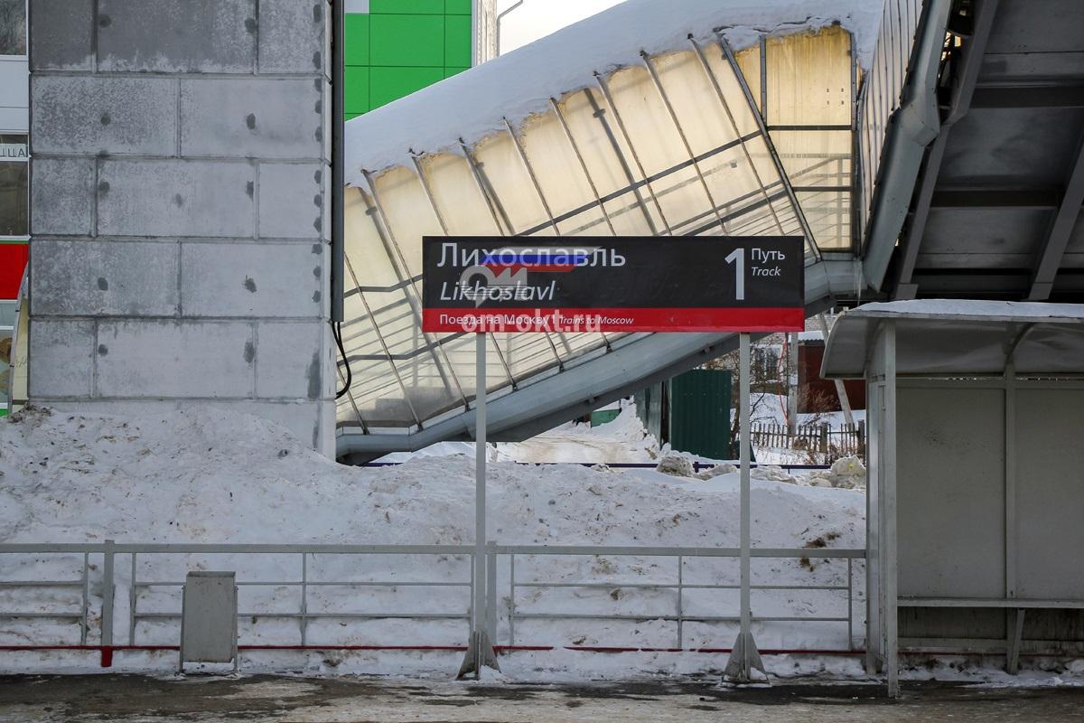 Табличка на платформе станции Лихославль