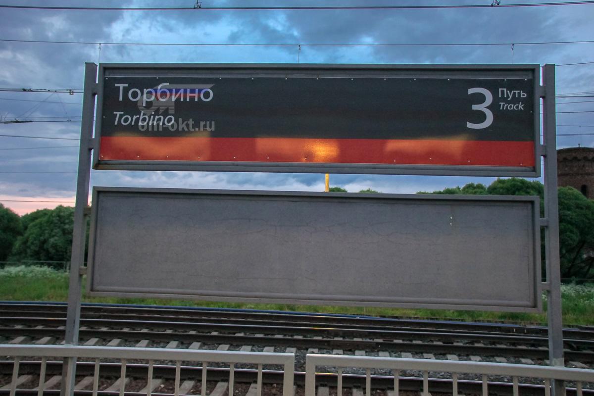 Табличка на станции Торбино