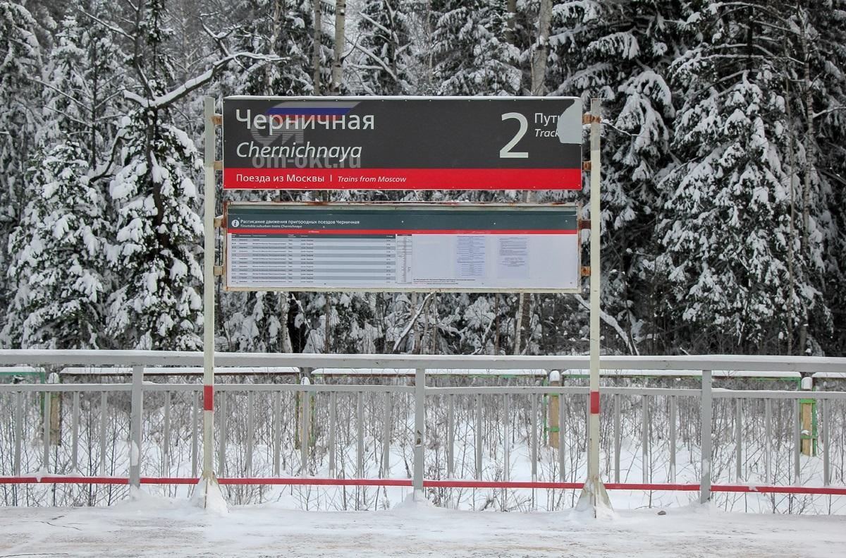 Табличка на платформе Черничная