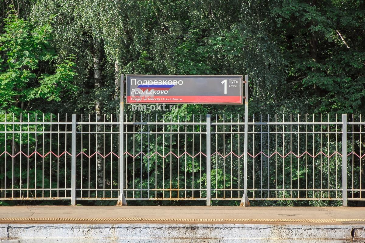 Табличка на платформе Подрезково