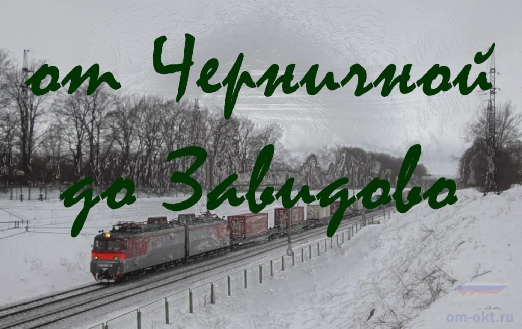 платформа Черничная, станция Завидово