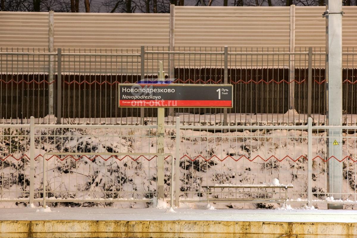 Табличка на платформе Новоподрезково