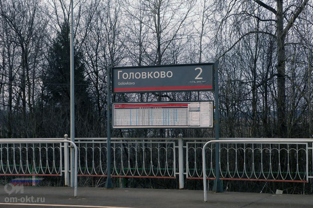 Табличка на платформе Головково