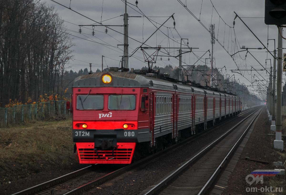 Электропоезд ЭТ2М-080 прибывает к платформе Головково, перегон Клин - Подсолнечная