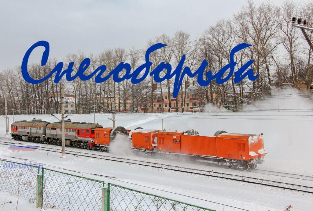Станция Клин, снегоборьба