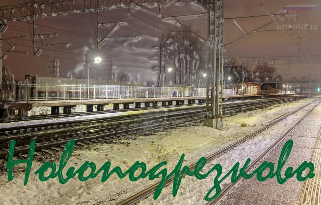 платформа Новоподрезково
