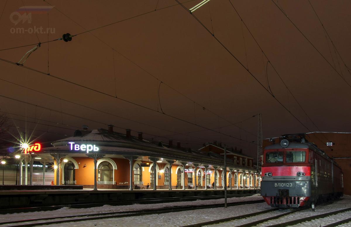 Электровоз ВЛ10У-123 у вокзала станции Тверь