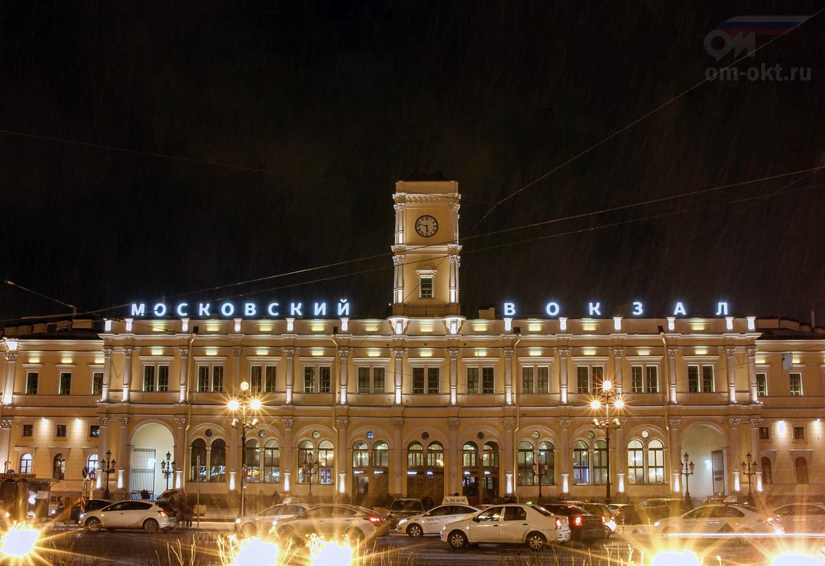 Московский вокзал, станция Санкт-Петербург-Главный