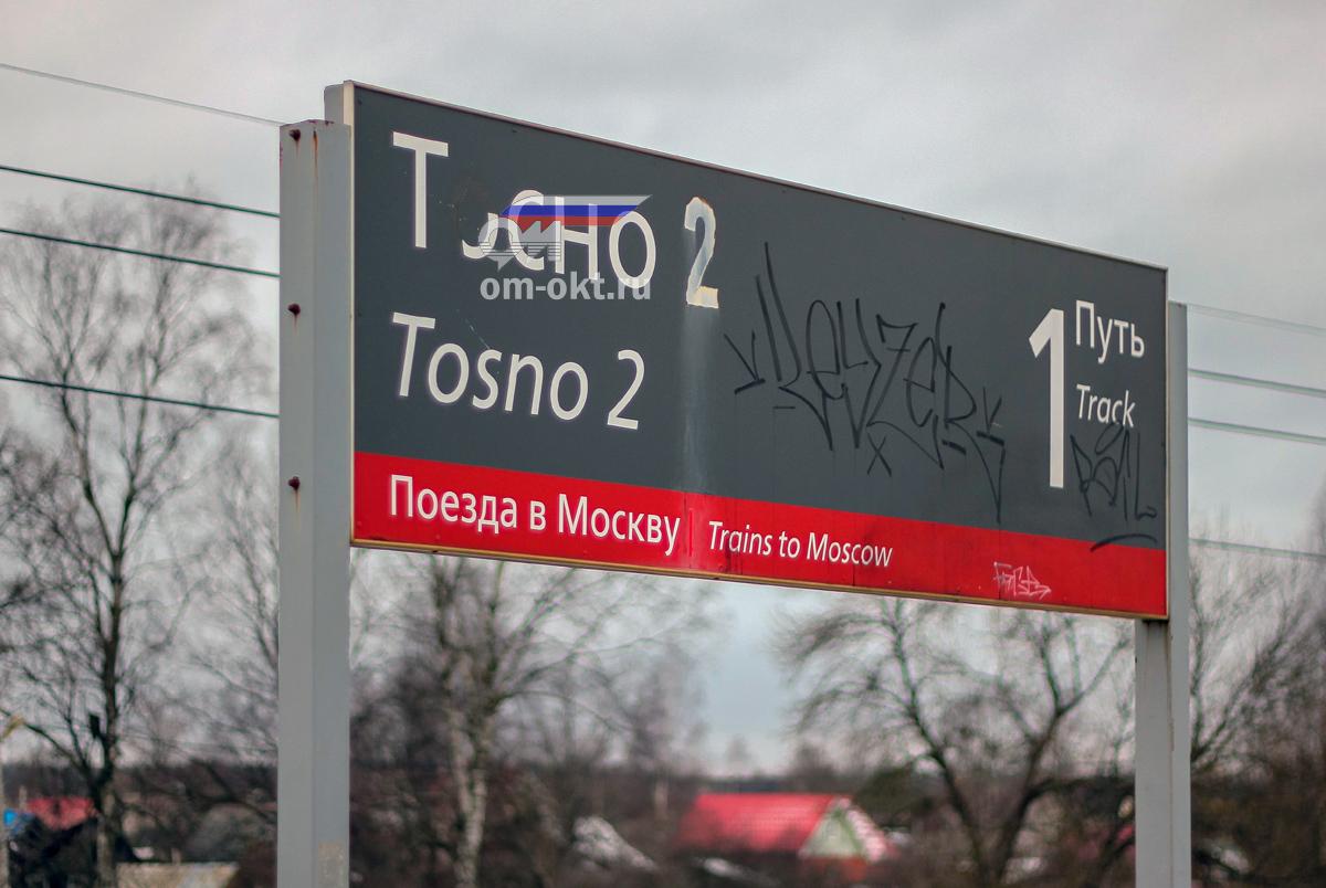 Табличка на платформе Тосно-2