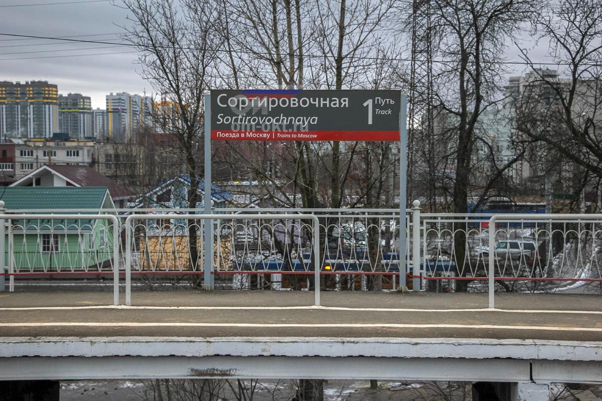 Табличка на платформе Сортировочная