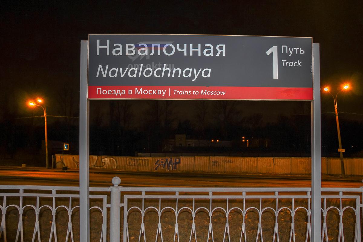 Табличка на платформе Навалочная
