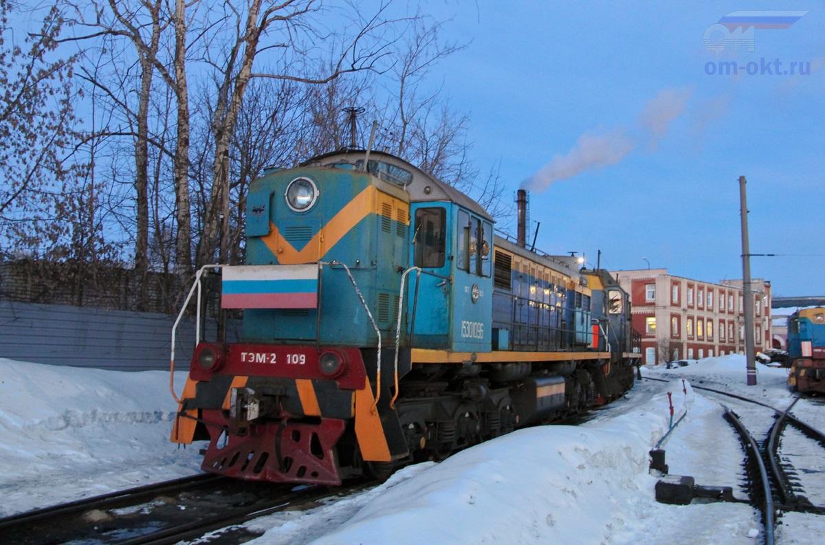 Тепловоз ТЭМ2-109 на путях депо Тверь