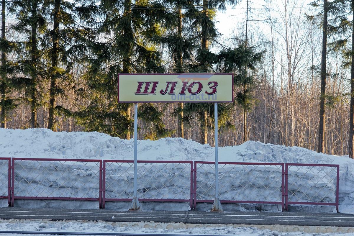 Табличка на платформе Шлюз