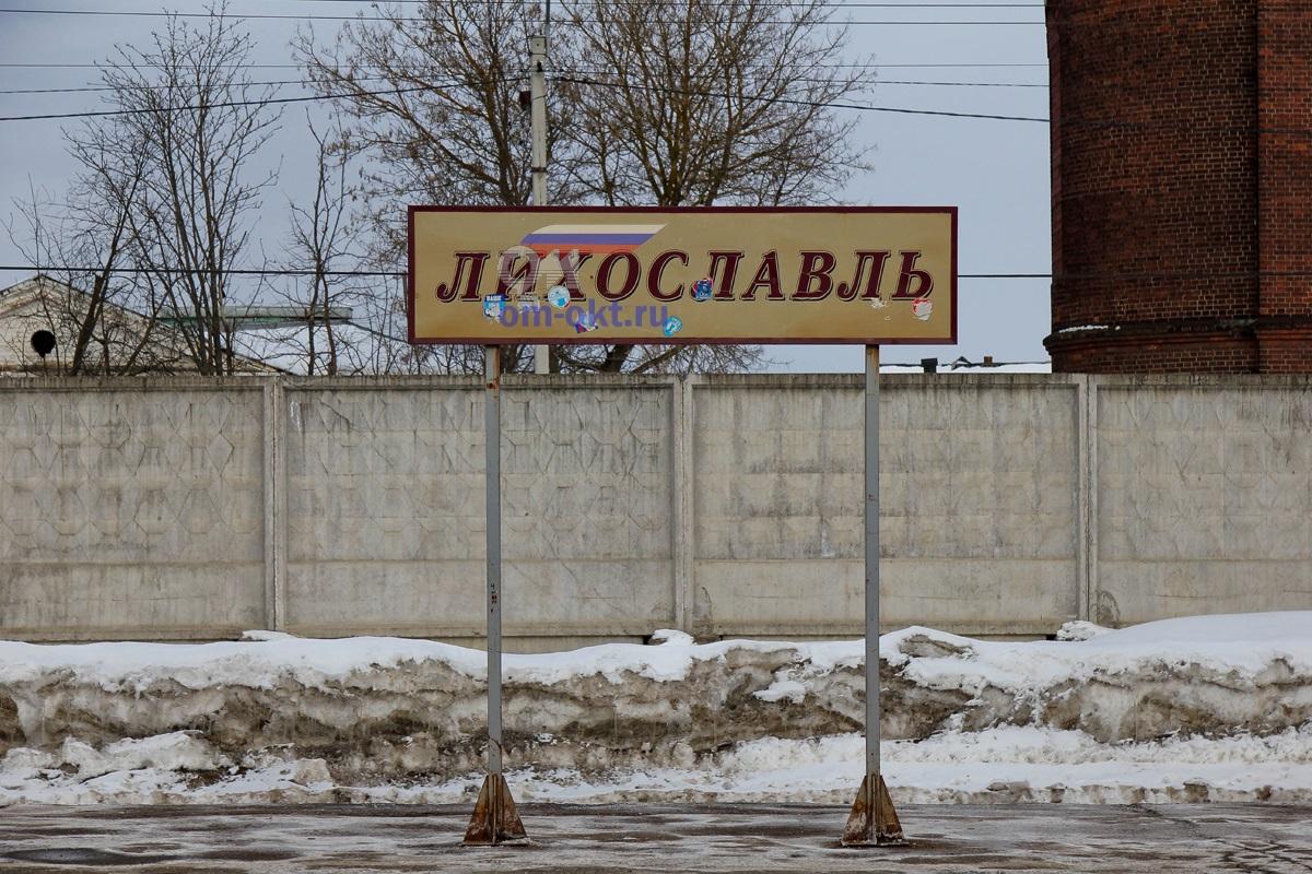 Табличка на пассажирской платформе станции Лихославль