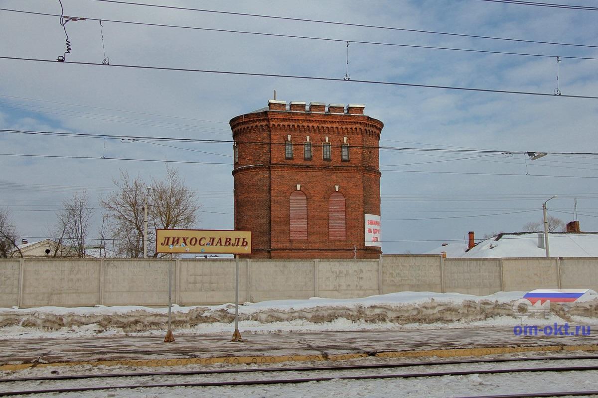 Водонапорная башня на станции Лихославль