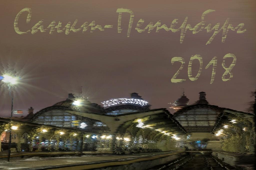 Санкт-Петербург: Витебский вокзал, метро и платформа Обухово