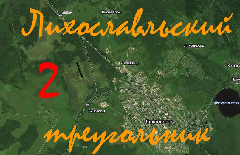 станция Лихославль