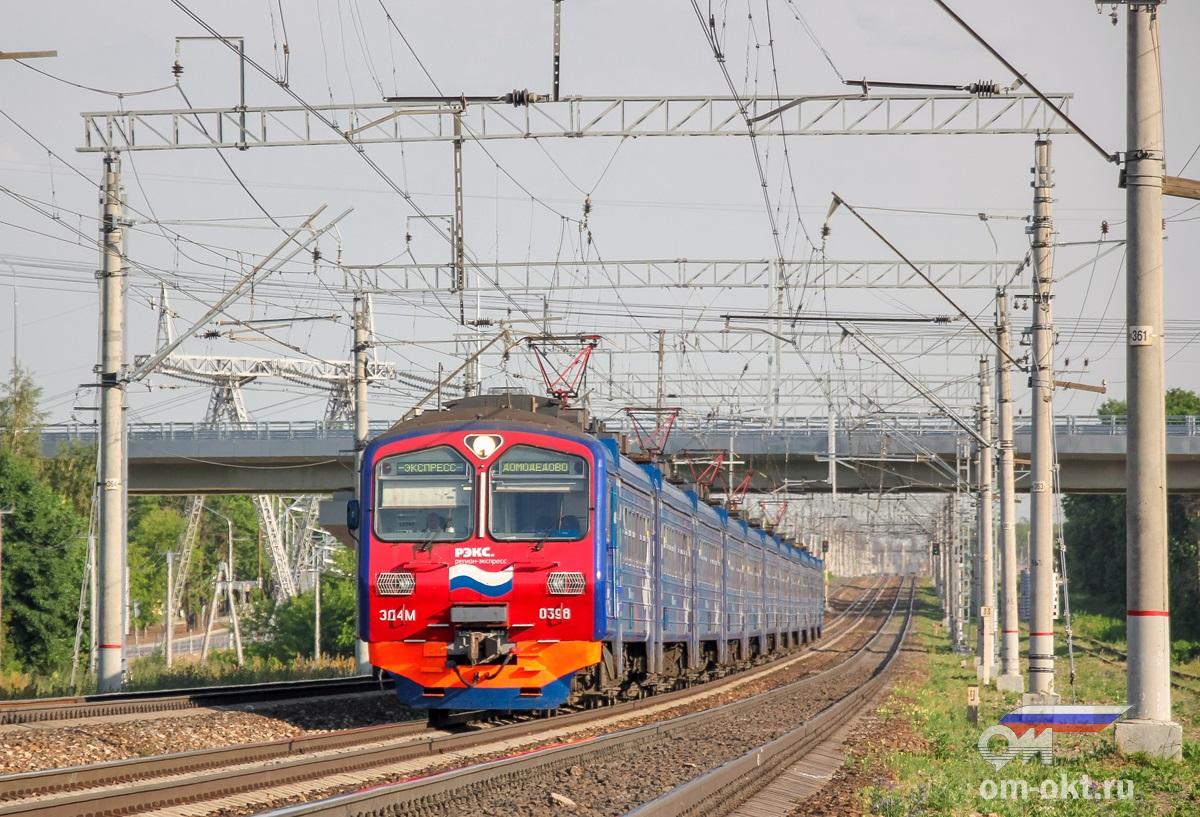 Электропоезд ЭД4М-0398, перегон Домодедово - Бирюлёво-Товарная