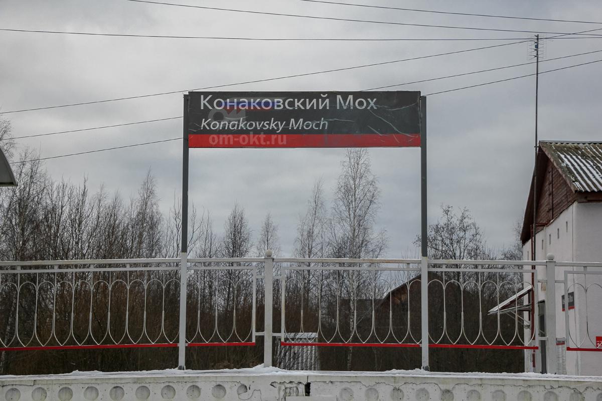 Табличка на платформе Конаковский Мох