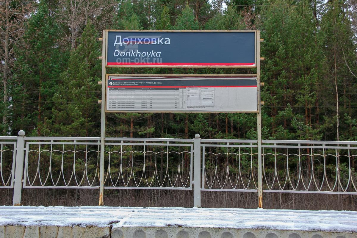 Табличка на платформе Донховка