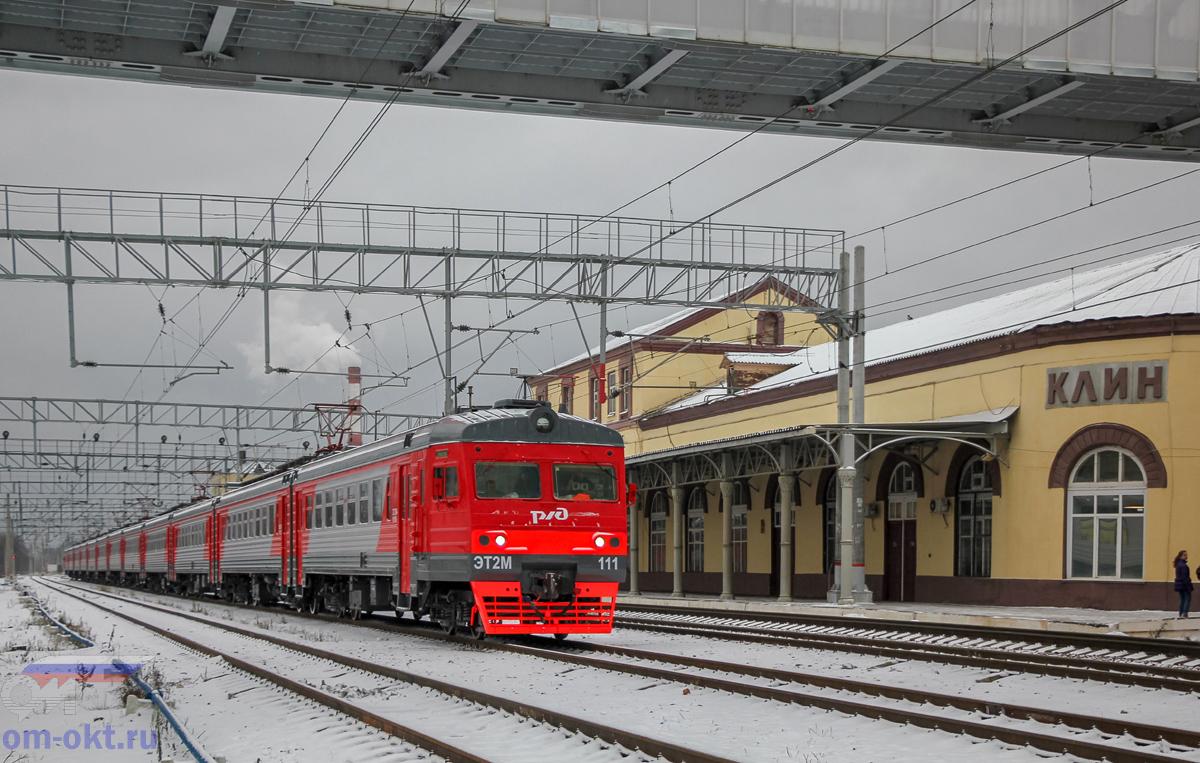 Электропоезд ЭТ2М-111 на станции Клин