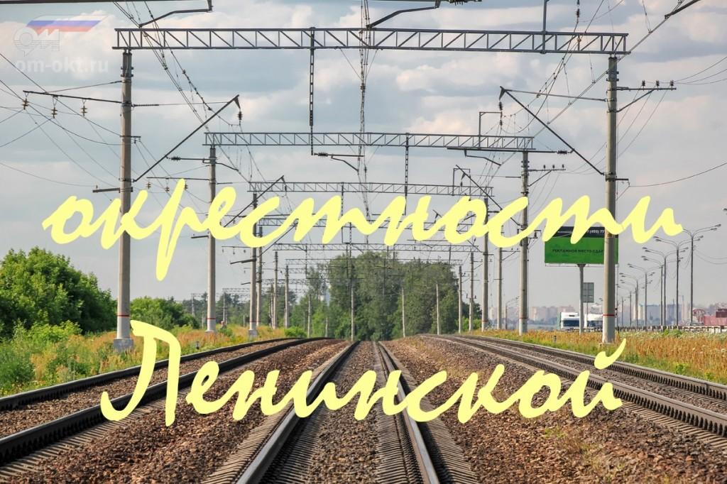 платформа Ленинская