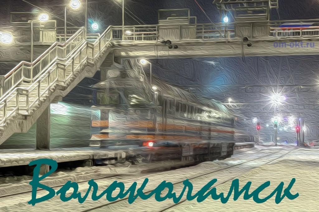 Станция Волоколамск