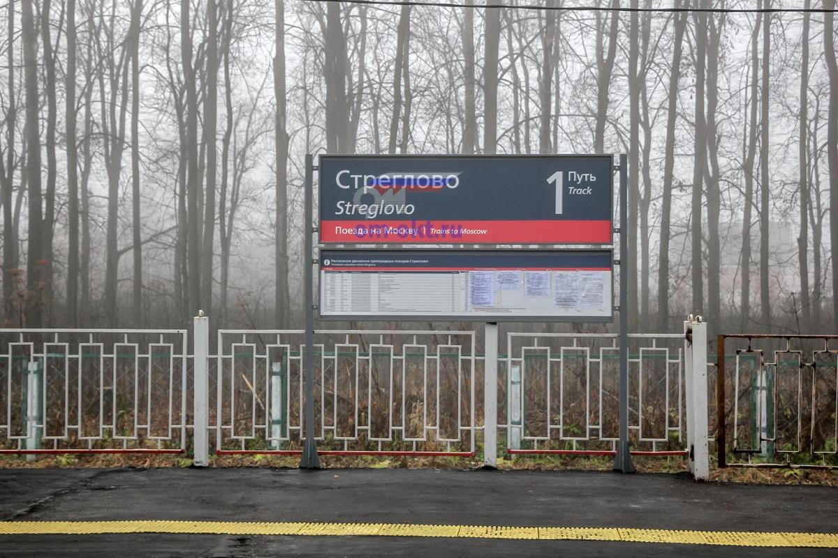 Табличка на остановочном пункте Стреглово