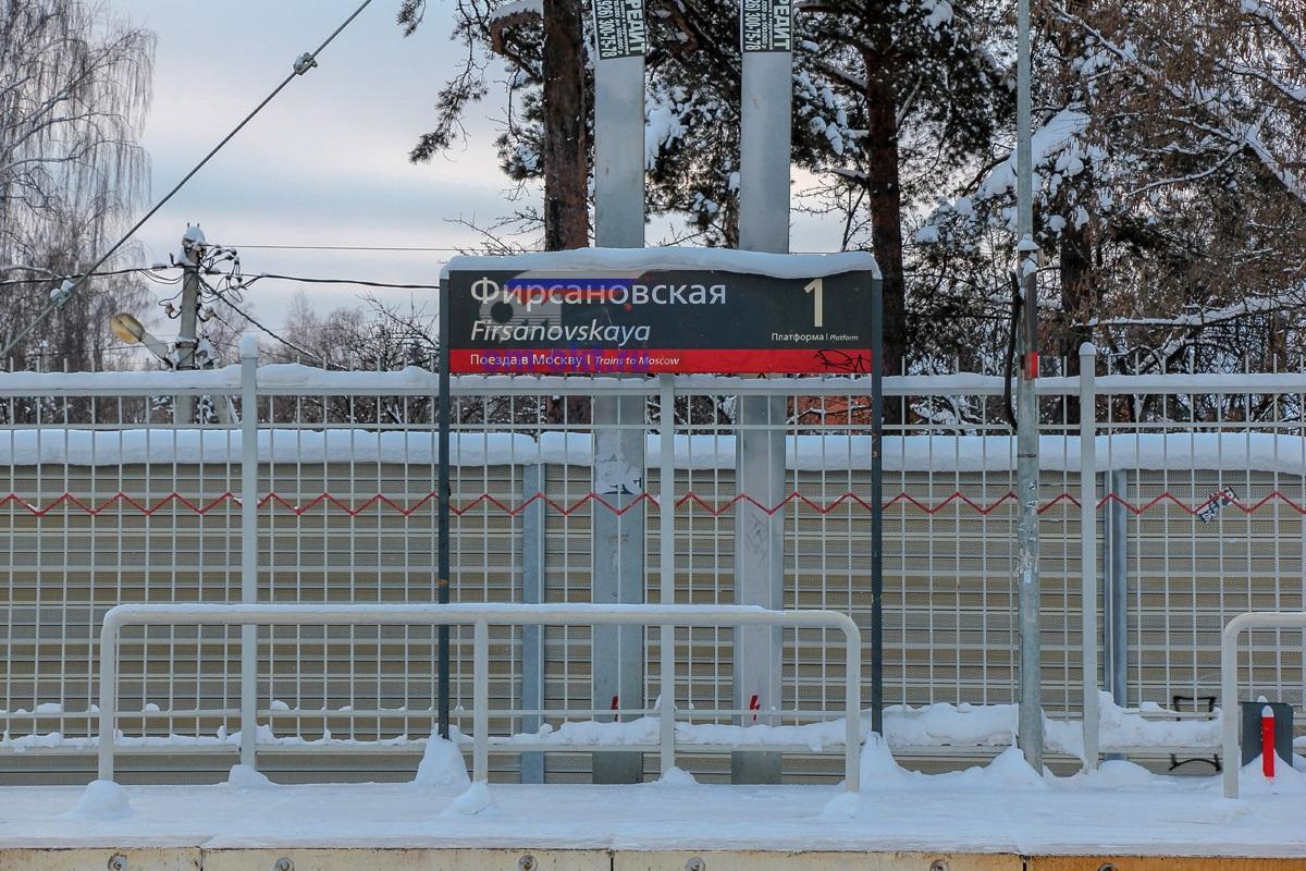 Табличка на платформе Фирсановская
