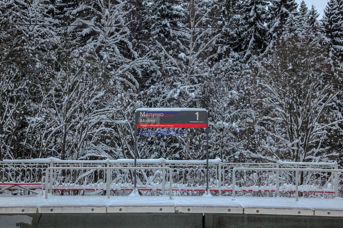 Табличка на остановочном пункте Малино
