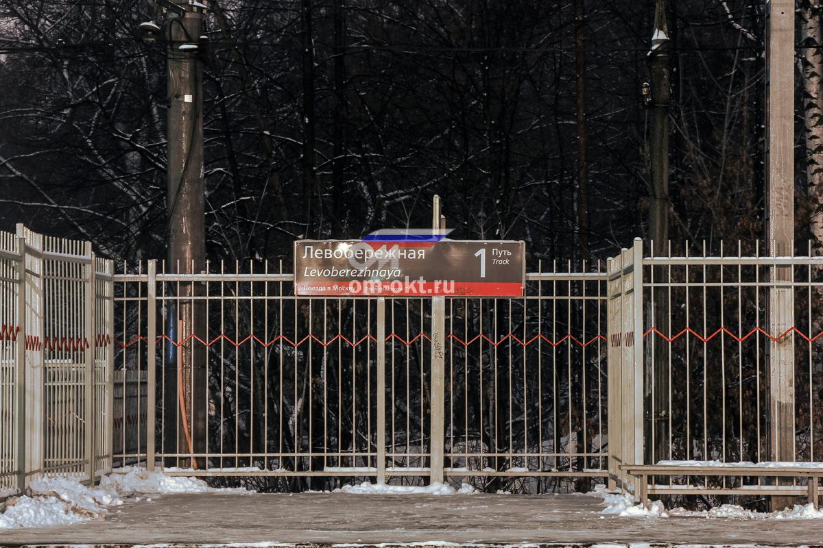 Табличка на остановочном пункте Левобережная