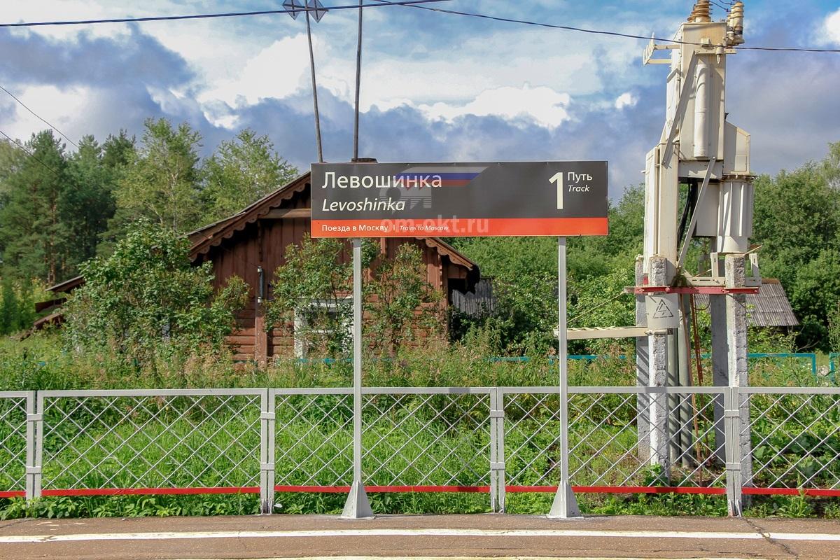 Табличка на платформе Левошинка