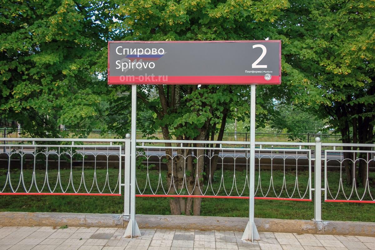 Табличка на пассажирской платформе Спирово