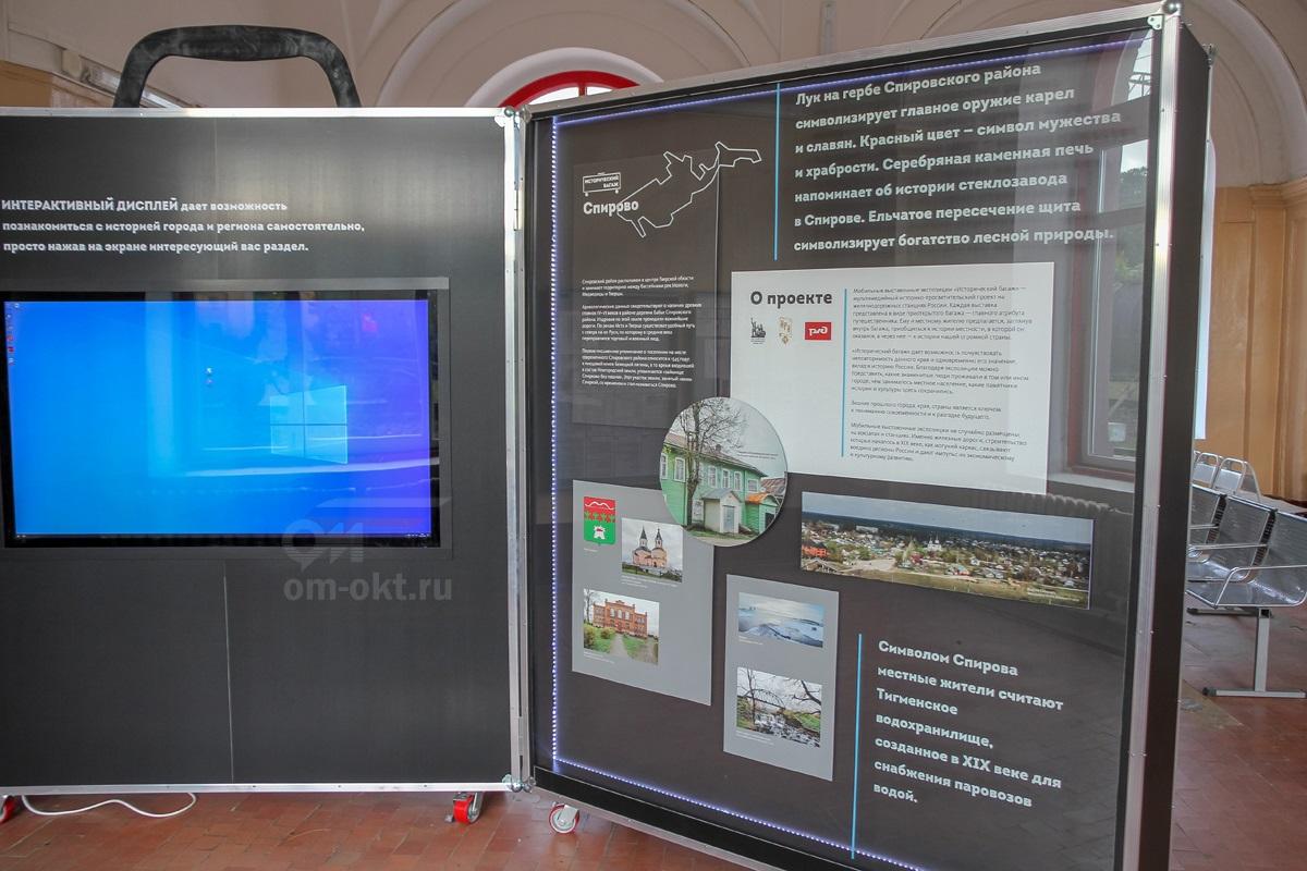 Интерактивная экспозиция на вокзале в Спирово