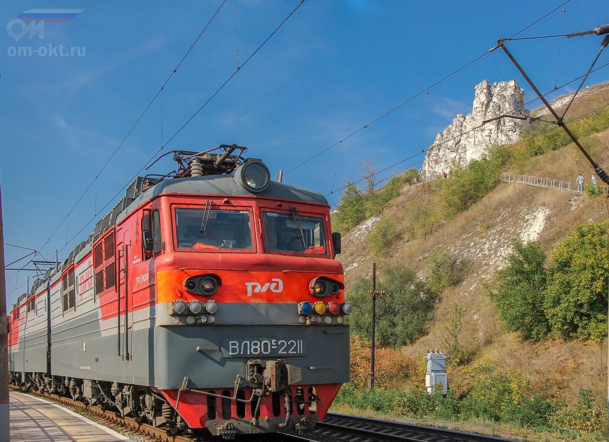 Электровоз ВЛ80С-2211 в голове грузового поезда, перегон Копанище - Острогожск