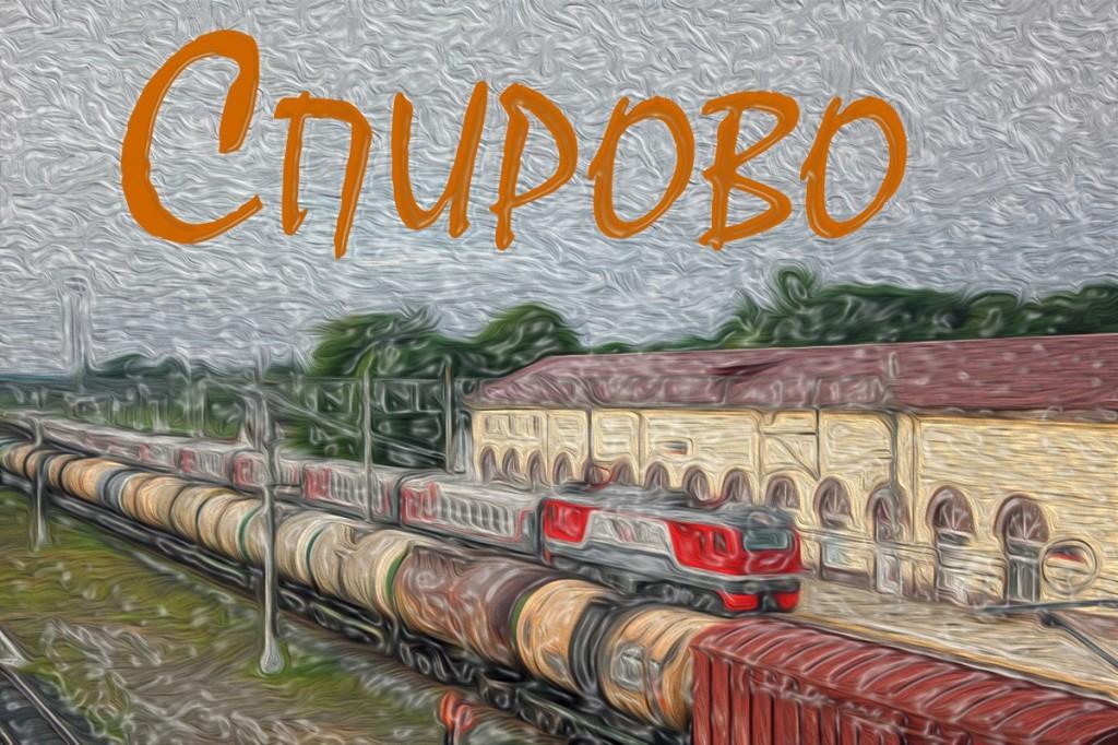 Спирово, станция Спирово