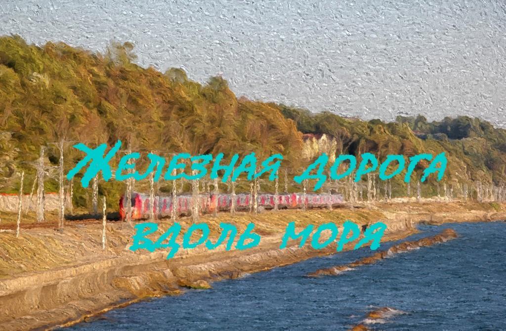 Якорная Щель, станция Якорная Щель, Сочи