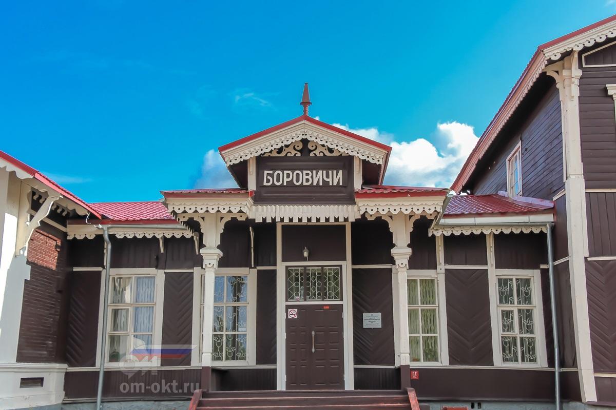 Вокзал станции Боровичи