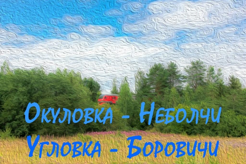 Окуловка - Неболчи и Угловка - Боровичи