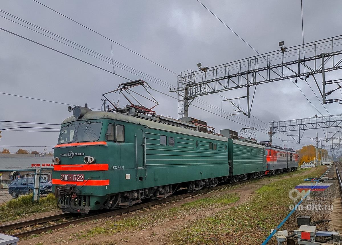 Электровоз ВЛ10-1722 на станции Поварово-I