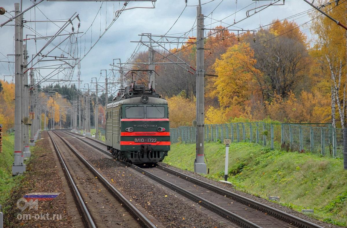 Электровоз ВЛ10-1722 на перегоне Клин - Подсолнечная