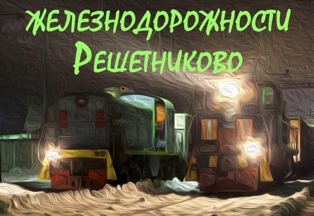 станция Решетниково, Решетниково