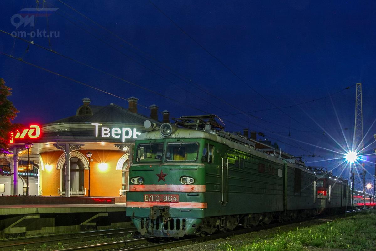 Электровоз ВЛ10-864 на станции Тверь