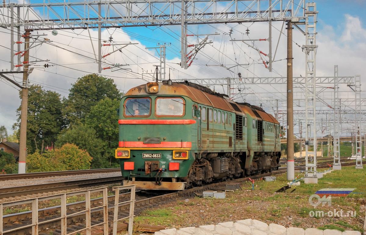 Тепловоз 2М62-0833 на станции Бологое-Московское